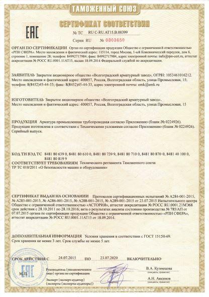 sertifikat_sootvetstvia